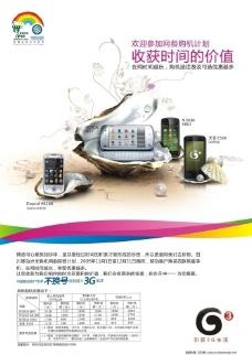 G3珍珠篇海报图片