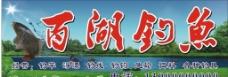 百湖釣魚圖片