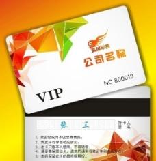 贵宾卡 会员卡 VIP卡图片