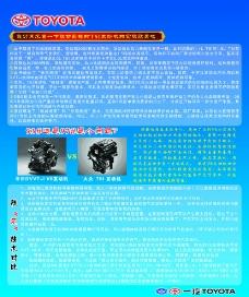 丰田广告展板设计图片