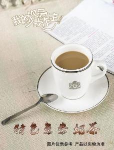 鸳鸯奶茶图片