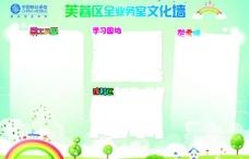 中国移动文化墙图片