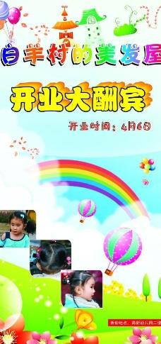 幼儿园理发店海报图片