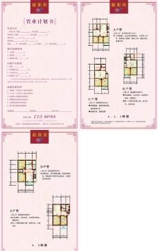 房地产置业单图片