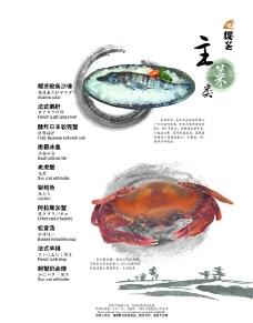 日本料理店画册图片
