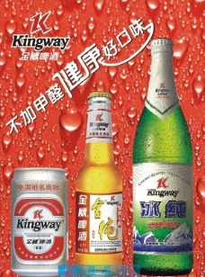 金威啤酒图片