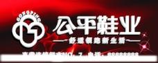 公平鞋业logo图片