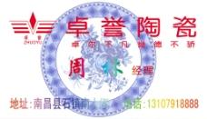 卓誉陶瓷名片图片