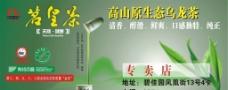 茗皇茶户外海报图片