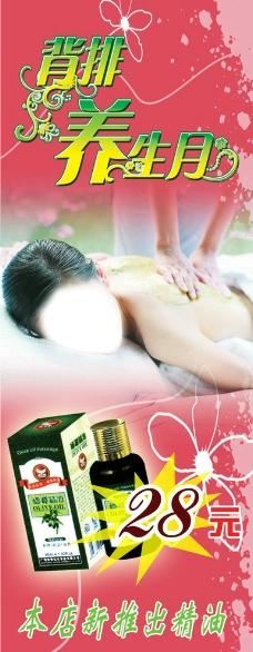 足浴按摩宣传展架图片