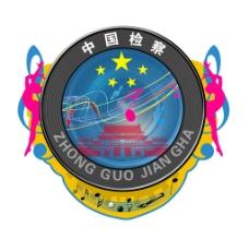 检察院会徽图片