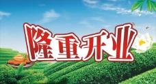 茶叶隆重开业
