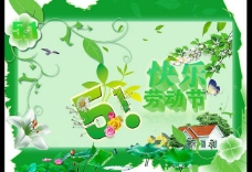 春季快乐五一劳动节图片