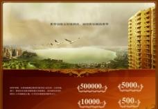 房地產廣告設計圖片