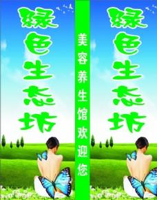 绿色生态坊