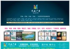 广告行业彩页图片