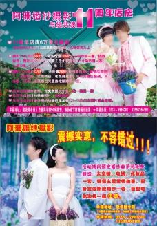 阿珊婚纱店庆宣传图片