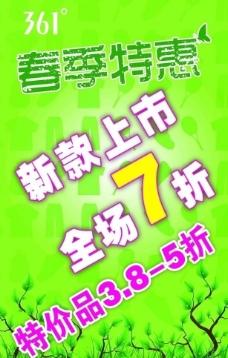 春季特惠海报图片