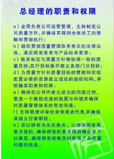 企业制度规章图片