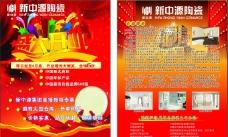 新中源陶瓷宣传单图片