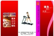 健身宣传页图片