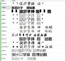 日文设计字体