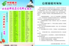 中国邮政2011年图书订阅广告图片