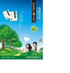 洁宝2011年度海报图片