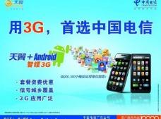 3g 中国电信宣传单图片