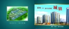 房地产画册封面图片