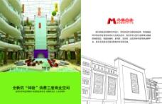 家居生活广场 画册设计图片