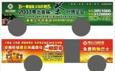 茶叶博览会车体广告图片