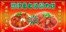 清蒸油焖大虾图片