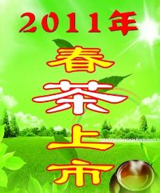 春茶上市海报图片