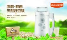九阳植物奶牛画面图片