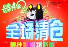 恩瑞妮清仓宣传海报图片