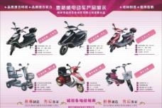 桂林宝岛麦格威电动车宣传业图片