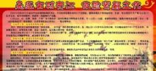 夹江文化展板图片