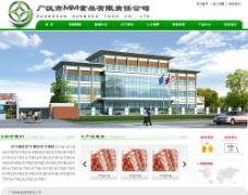 食品公司网站图片