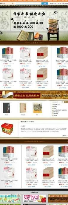 图书专题网页模板图片