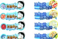 生鲜冷冻吊牌图片