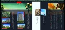 房产楼书设计图片