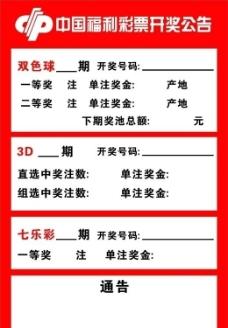 最新 中国福利彩票 福彩VI 开奖公告图片