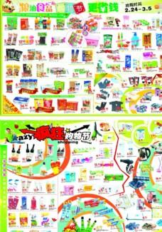 百大购物节宣传单