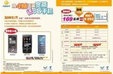 中国电信宣传单图片
