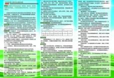 保险农机彩页图片
