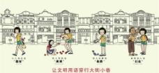 文明广州图片