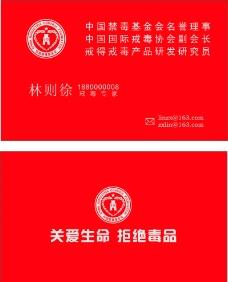 中国禁毒基金会名片图片