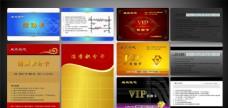 悦吧网吧活动卡VIP会员卡积分卡