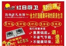 红日厨卫开业海报图片
